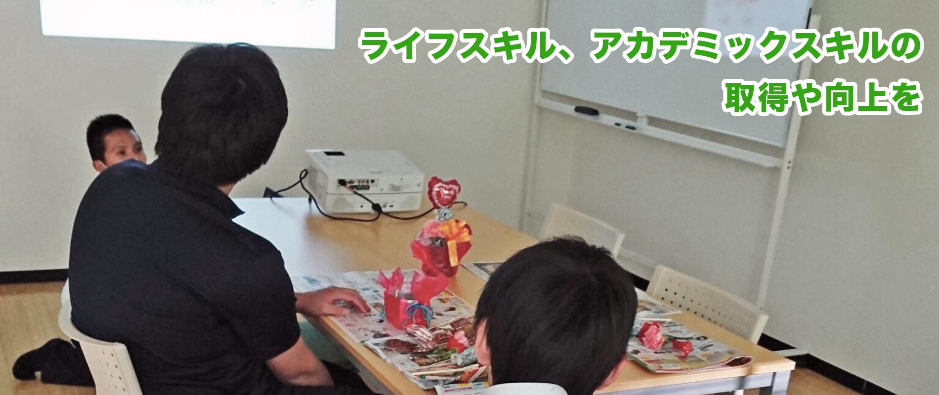 株式会社Prism 東大阪市の児童発達支援・放課後等デイサービス事業