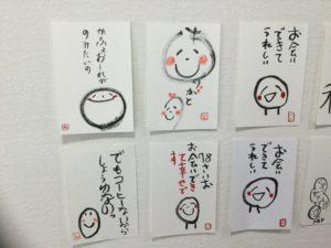 笑い文字書道教室