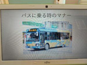 バスの乗車マナー学習